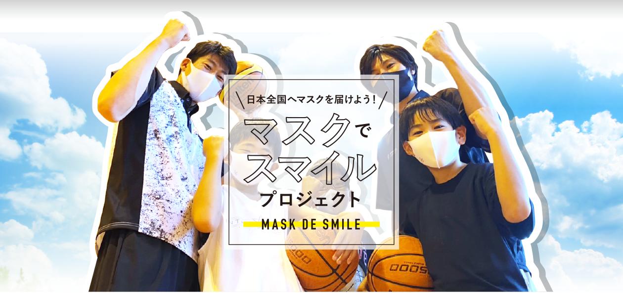マスクでスマイルプロジェクト