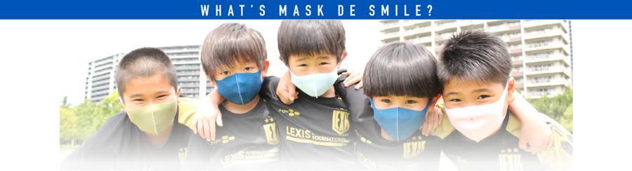 マスクでスマイルプロジェクトとは・・・