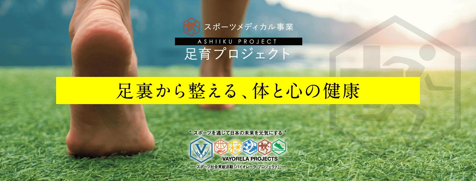 足育プロジェクト 足裏から整える、体と心の健康
